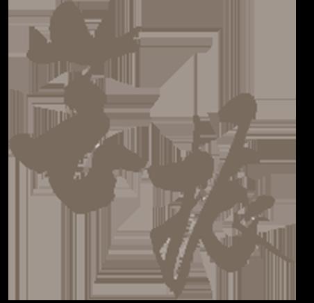 大分県芸振のロゴ