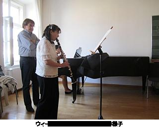 ウィーン国立音楽大学レッスンの様子