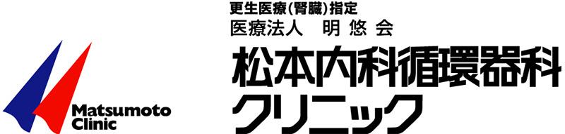 松本内科循環器科クリニック
